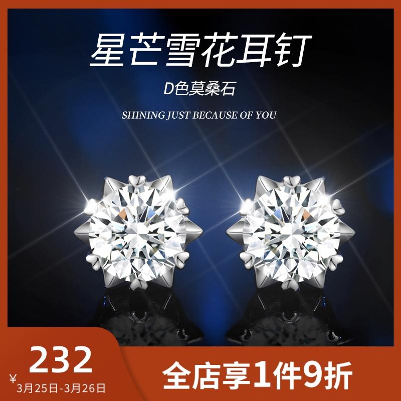 A carat mosan stone earrings female sterling silver snow single diamond earrings 2021 new tide birthday gift to send girlfriend
