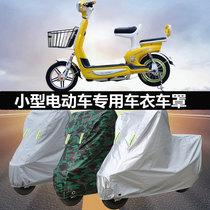 Электрический автомобиль автомобильная крышка мотоцикл солнцезащитный крем и дождь аккумуляторная батарея автомобильная одежда крышка солнцезащитный козырек ткань крышка водонепроницаемый утолщенный пылезащитный