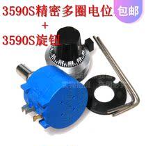 精密多圈绕线电位器3590S-2-103L 502L 104L 1K5K10K100K刻度旋钮