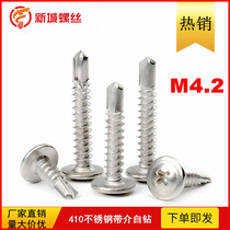 410 stainless steel round head with cushion drill tail screw cross with inter-drill tail self-drill screw M4.2 large flat head drill tail.