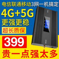 三网4G5G手机信号放大器加强器接收器增强器家用山区移动合一室内