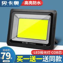 LED spotlight outdoor lamp waterproof searchlight outdoor site lighting ultra-bright factory workshop street lamp