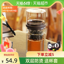 200ml double heat insulated cup for water separation and tea making cup