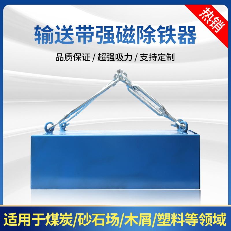 Strong magnet absorber conveyor conveyor belt strong magnet industry rectangular magnet permanent magnet permanent magnet suspended magnet