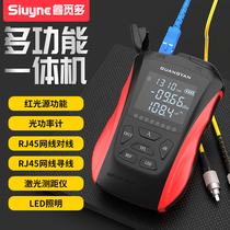 Siuyne Red Light Power Meter Red All Red Light Fiber Light Power Meter 15km km 5mw Optical Decay Tester Light Source Six-in-One