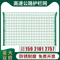 Highway guardrail net bilateral wire guardrail net factory area barbed wire fence orchard culture wire net isolation net
