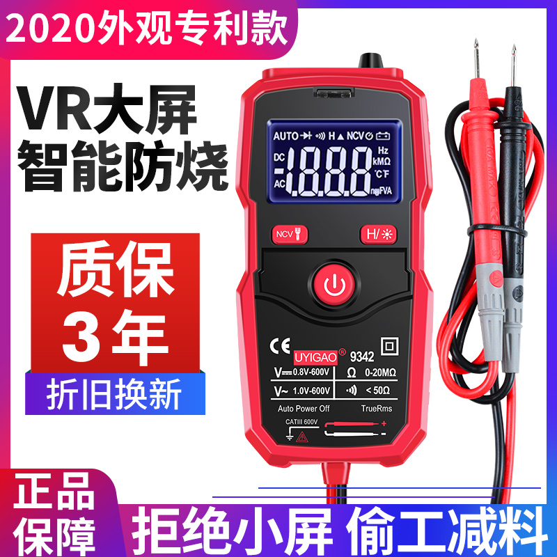 Wan meter anti-burn automatic high-precision 10000 meter electrician maintenance digital intelligent fool-type home check point