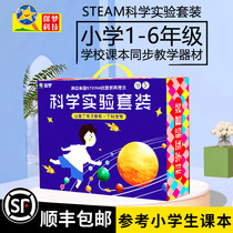 Stem science small experiment set elementary school students toy technology to make small invention equipment childrens handmade material pack
