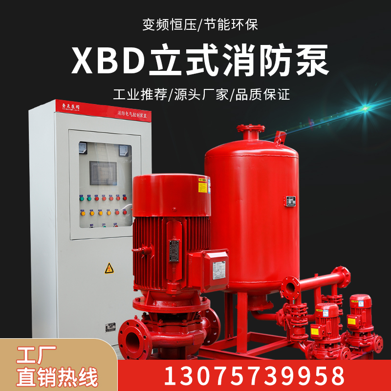 XBD vertical fire pump boost regulator full set of equipment indoor and outdoor fire hydrant pump multi-stage high-pressure spray pump