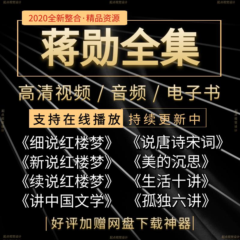 Mot de chanson chinois texte de détail audio vidéo complète Red Mansion Dream histoire de l'art a déclaré Tang Jiangxun poésie