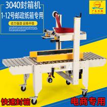 Guangzhi factory direct automatic sealing machine Postal No 1-13 small carton left and right drive tape sealing machine Express baler E-commerce sticker stand-alone aircraft box sealing machine