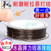 Crystal wire string rope elastic line through the hand錬 rope through the beads of the King Kong Bodhi string beads loose play line