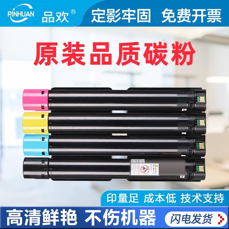 Pinhuan applicable Fuji Xerenon SC2020 boîte à poudre SC2022CPS toner sc2020DA publicité d'image de bureau 2020NW sc2020 rack de batterie d'origine batterie de qualité tambour ensemble toner