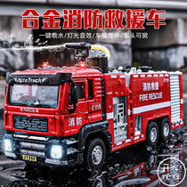 Large size toy fire truck alloy car model can sprinkle water fire toy car child car model boy