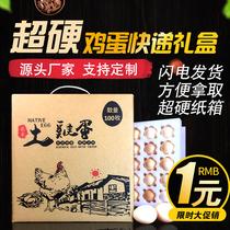 Pearl cotton eggs 託 earthen egg courier box mail box gift box shock-proof anti-crushing foam egg 託 custom