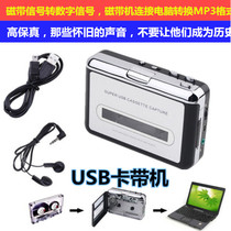 High-fidelity USB tape signal converter tape Tracker tape to MP3 cassette machine Tracker dual-channel
