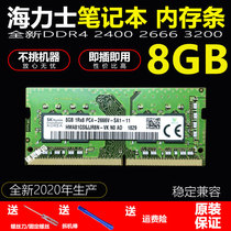 Suitable for Helix 8G DDR4 2666 laptop memory ddr4 8g2400 3200 2133