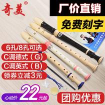 Qimei straight flute instrument beginner treble 8 eight-hole introduction 6 six-hole childrens German flute elementary school students English