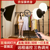 (150W three-color remote control)Live fill light anchor beauty skin rejuvenation led professional photography light Net Red photo spherical constant bright soft light indoor shooting clothing light and shadow shed light