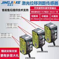 BX-LV100N R laser displacement ranging sensor Switch analog measurement Thickness measurement high and low sensor