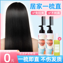 Straight hair cream Pull-free household softener softener Female hair softening cream Soft hair cream does not permanently set a straight comb