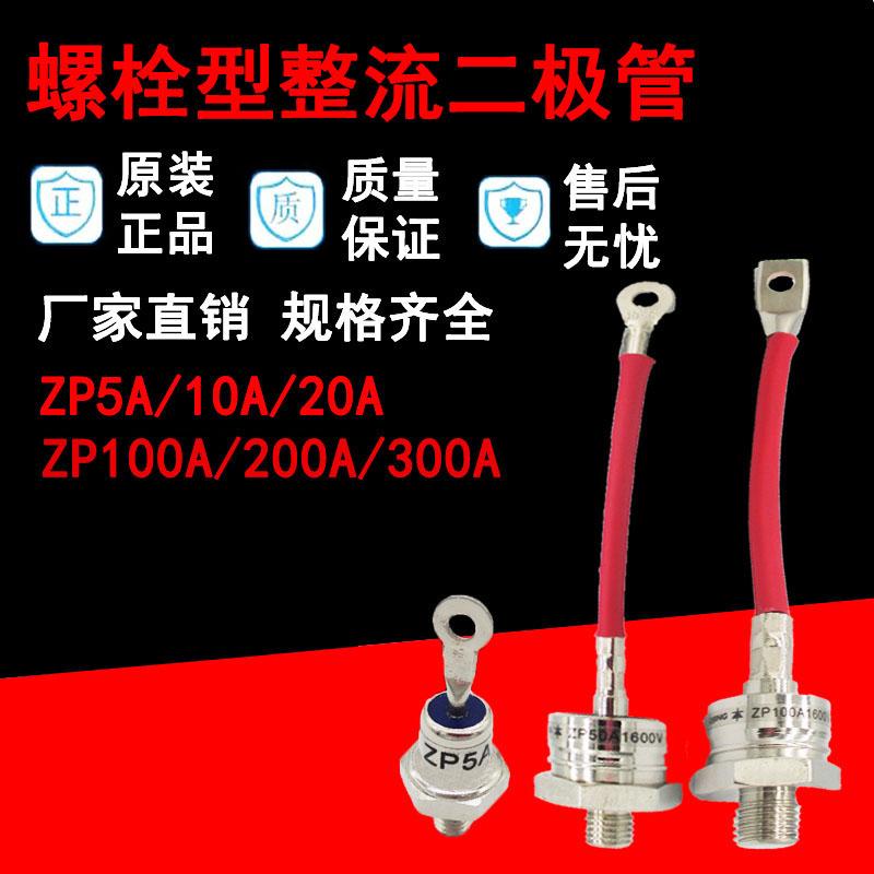 Spiral ZP5A Silicon Rective Diode Rective Bolt type ZP10A20A30A100A1200V 1600V