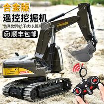 Remote control excavator toy car children large simulation electric excavator model boy alloy construction truck excavator