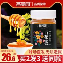 荟芙园蜂蜜纯正天然农家自产椴树洋槐枣花百花蜜自家养野生土蜂蜜