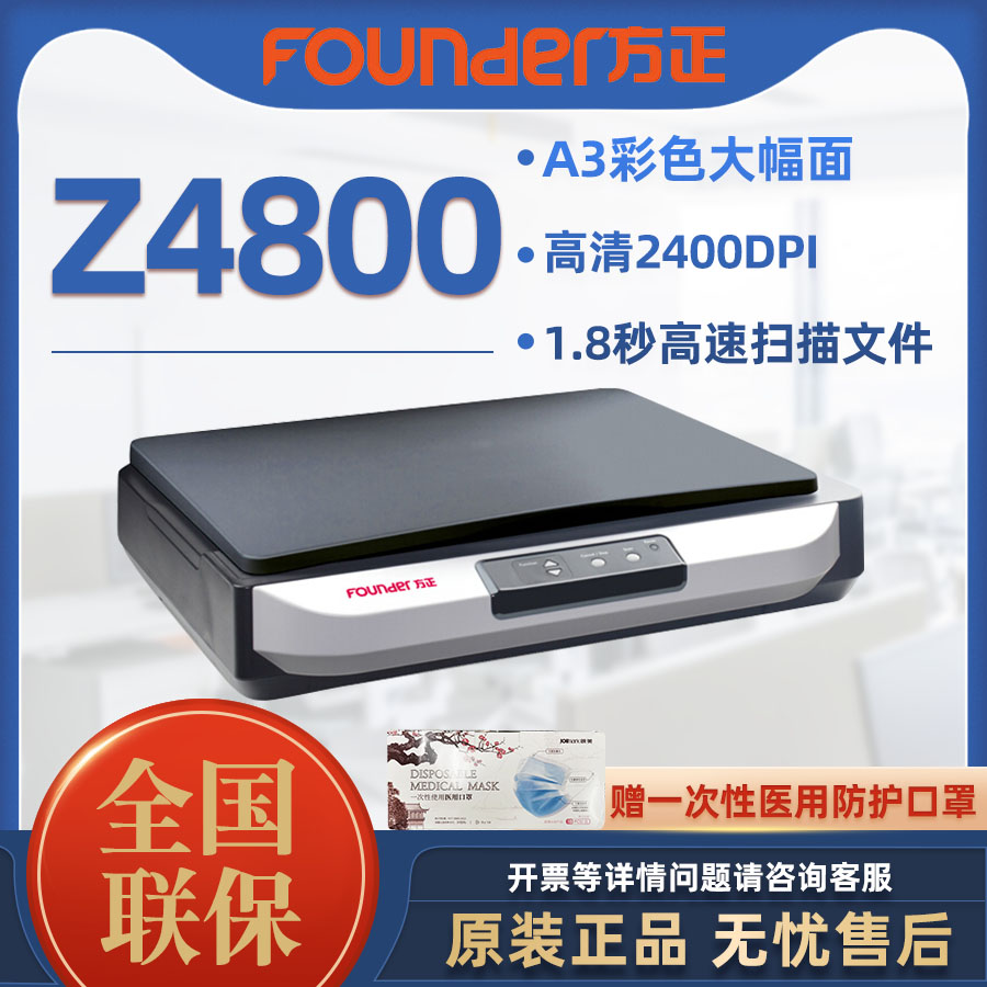 Fangzheng Z4800 flat-panel scanner A3 large-format industry model 1.8 seconds fast scan document document bill professional CCD HD2400DPI smart button sweep TWAIN compatible