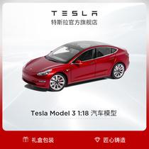 Model 3 is a toy car simulation Model 1:18