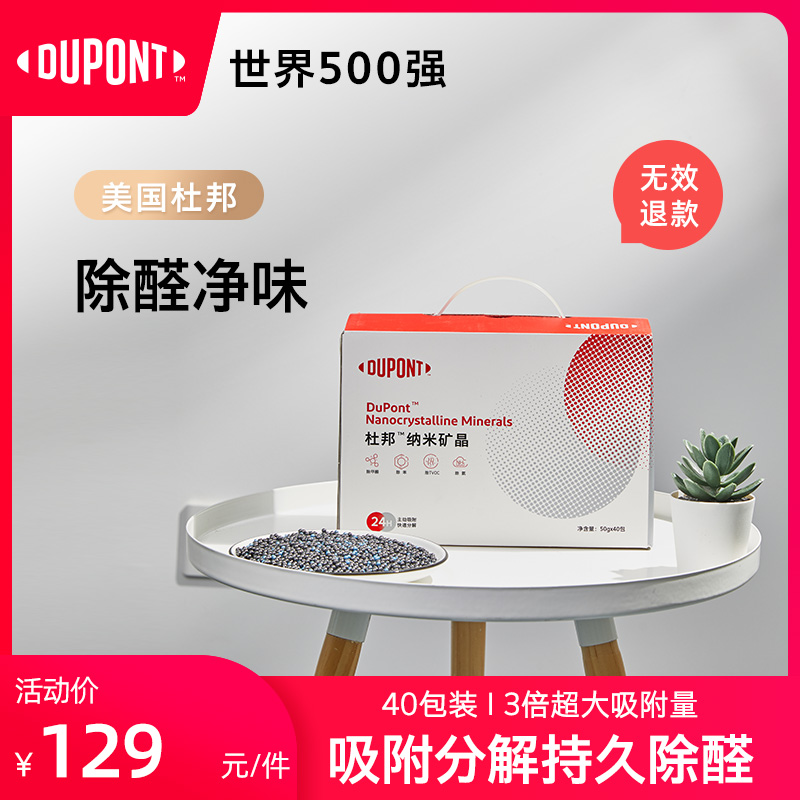 DuPont activated carbon in addition to formaldehyde deodorizer new house bamboo charcoal bag de-flavored home decoration sucks new car formaldehyde remover
