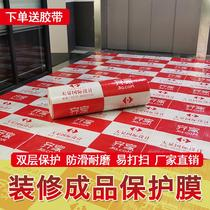 Decoration floor protective film floor tile thickened wear-resistant disposable home mat interior tile finished film