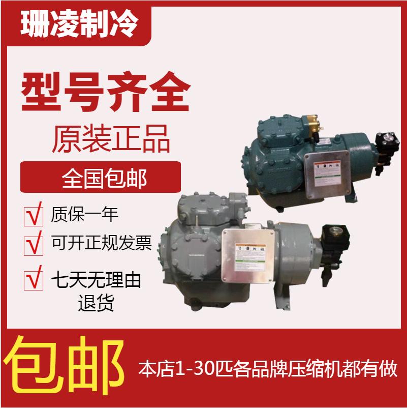 06E2265610 06EA565300 Оригинальный полузакрытый кондиционер компрессор холодного бака