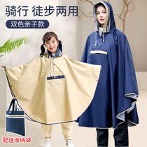 Mountain bike raincoat Male and female students riding special poncho Electric vehicle Childrens raincoat cape with school bag