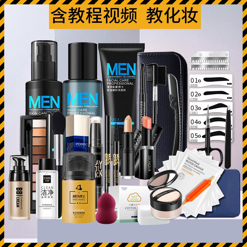 Mens Cosmetics Set Beginners Full Set of Student Face Makeup Concealer Pox Print Special Plain Face Cream Men