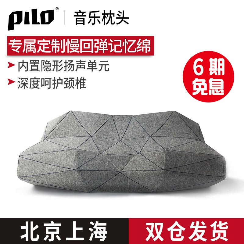 Pio Yunmeng Pillow Slow Rebound Space Memory Cotton Neck Pillow Helps Sleep, Listen to Songs, Sleep, Music Pillow