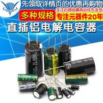 In-line aluminum electrolytic capacitor element 10 16 25V 35 50v 10uF 47 220 1000 2200uF