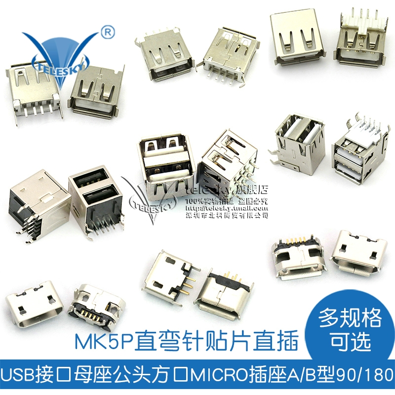 USB female connector male socket MICRO socket type A type B patch straight line MK5P straight needle looper