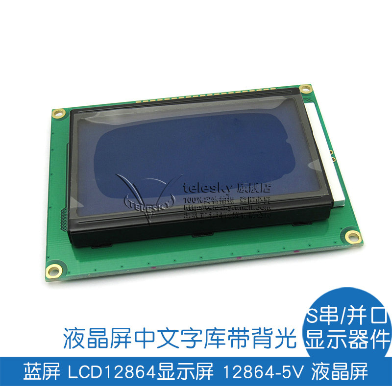 Blue Screen LCD12864 LCD Screen Chinese Character Library with Backlight 12864-5V S Series/Parallel Display Device