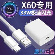 Vivox60 charger head mobile phone 33W watt Vivo X60PRO flash charging data cable Dimcom original Z1X plug quick charging 5G twin engine dedicated mobile game set X60PRO +