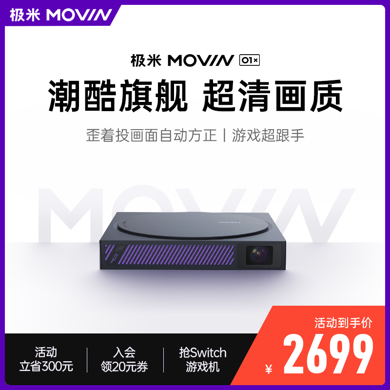 Polar meter MOVIN01X projector home small portable projector HD TV projection mobile phone all-in-one home theater wall projection projector 4K Ultra HD mini dormitory students