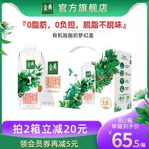 Organic skim)Yili Jindian Organic skim pure milk 0 fat Low fat childrens breakfast pure milk dream cover