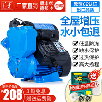 Automatic self-suction pump booster pump Household silent water pipe pressurized water heater pumping small 220V