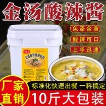 Then taste golden soup sour sauce sour soup fat cow seasoning pickle fish soup hot pot soup bottom yellow lantern commercial package