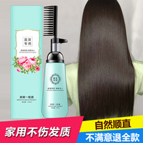 Comb straight straight hair cream softener Hair softener Pull-free household smooth pull perm agent does not permanently set