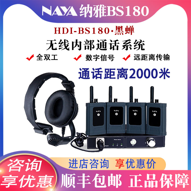 Naya Nayabs180 wireless pilot call system four six-way eight-way full-duplete switch guide