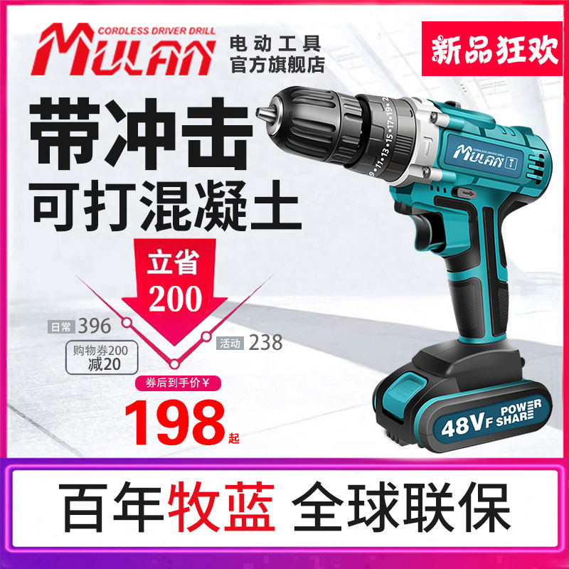 Pastoral blue high-power 48v rechargeable lithium-ion drill home puncher gun drill electric screwdriver hand-to-hand transfer drill