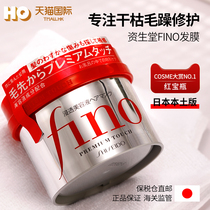 Japan Shiseido fino 髮 membrane 髮 repair dry film to improve hair irritability can not catch 髮 the membrane steaming
