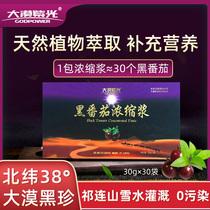 Great desert purple light black tomato concentrated berry jam anthophylic acid natural plant vitamin pigment improves sleep