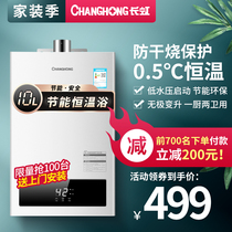 Changhong gas water heater gas household electricity 13 liter gas liquefied gas transient heat 12L strong exhaust temperature 16